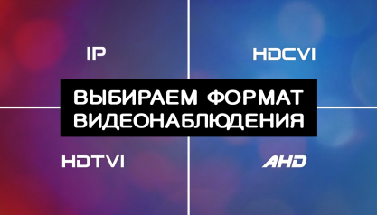 Что выбрать - аналоговое (AHD / TVI / CVI) или сетевое IP видеонаблюдение?