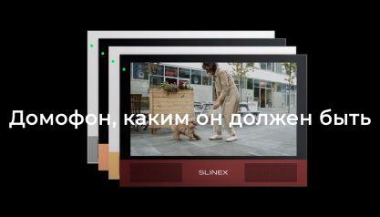 Sonik 10 – домофон, каким он должен быть (видео 30 сек.)