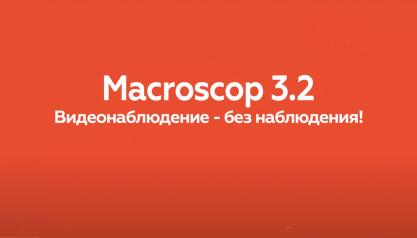 Macroscop 3.2 - видеонаблюдение без наблюдения